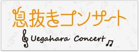 息抜きコンサート Uegahara Concert